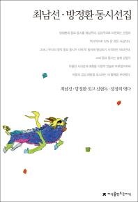 최남선 방정환 동시선집(지식을만드는지식 한국동시문학 92)
