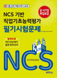 NCS 기반 직업기초능력평가 필기시험문제. 12: 이용 숙박 여행 오락 스포츠