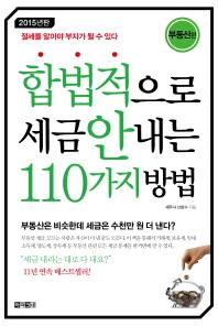 합법적으로 세금 안 내는 110가지 방법(부동산편)(2015)