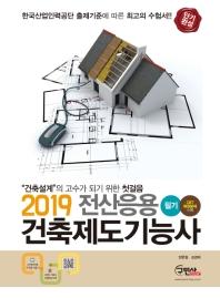 전산응용 건축제도기능사 필기(CBT복원문제수록) (2019)