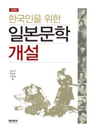 한국인을 위한 일본문학 개설(개정판)