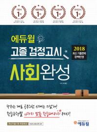 고졸 검정고시 사회완성(2018)(에듀윌)