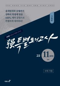 고등 수학 가형 3회분 고2 11월학평 대비(2017)(강특별모의고사)