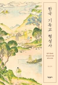 한국 기독교 형성사(양장본 HardCover)