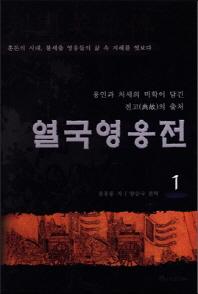 열국영웅전. 1