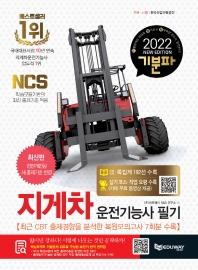 지게차운전기능사 필기(2021)(기분파)