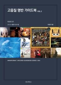 고음질 명반 가이드북 Vol. 2
