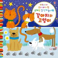 우리 아기 첫 손가락 길 찾기 놀이책: 강아지와 고양이