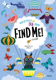 하늘 대탐험 Find Me!(양장본 HardCover)