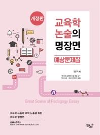 교욱학 논술의 명장면 예상문제집(개정판)