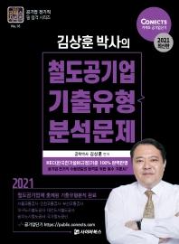 철도공기업 기출유형 분석문제(2021)(김상훈 박사의)(공패스 공기업 전기직 No.16)