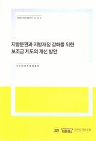 지방분권과 지방재정 강화를 위한 보조금 제도의 개선방안(재정혁신지원법제연구 20-20-5)
