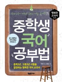 중학생 국어 공부법(행복한 교과서 5)