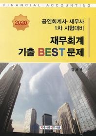 재무회계 기출 Best 문제(2020)