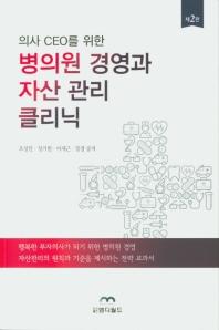 병의원 경영과 자산 관리 클리닉(의사 CEO를 위한)(2판)