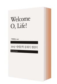 2017 세계문학 클래식 캘린더(오렌지)(세계문학전집)
