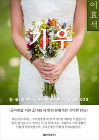 이효석 기우; 감동의 한국문학단편시리즈 023