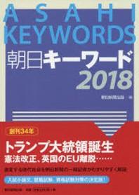 朝日キ-ワ-ド 2018