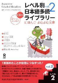 レベル別日本語多讀ライブラリ- 2- 2