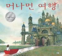 머나먼 여행(웅진 세계그림책)(양장본 HardCover)