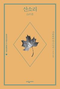 산소리(웅진지식하우스 일문학선집 시리즈 6)