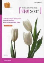 엑셀 2007(OKOKOK 알찬 예제로 배우는)