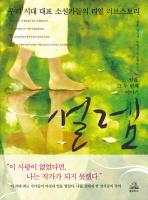 설렘(떨림 그 두번째 이야기)(Paperback)