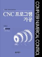 CNC 프로그램 가공(CD2장포함)