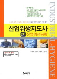 산업위생공학(산업위생지도사 2차)(2012)