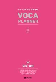 중등 심화 Voca Planner