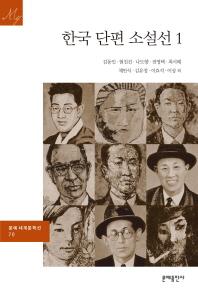 한국 단편 소설선. 1(2판)(문예세계문학선 70)