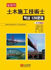 토목시공기술사 핵심 120문제(길잡이)