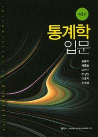 통계학 입문(3판)