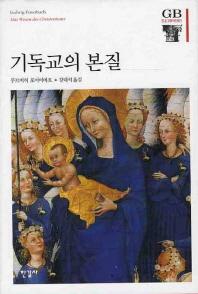 기독교의 본질 /한길그레이트북스 98 / 3-090003