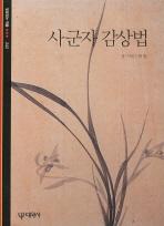 사군자 감상법(빛깔있는 책들 242)