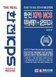 한전 KPS NCS 직무능력평가+실전모의고사(The Real)