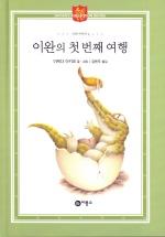 이완의 첫번째 여행(다얀 이야기 2)(다얀 이야기 2)