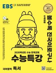 고등 국어영역 독서(2019)(EBS 수능특강)