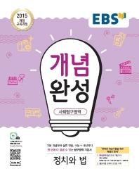 고등 사회탐구영역 정치와 법(2020)(EBS 개념완성)