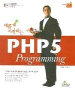PHP 5 PROGRAMMING(CD1장포함)(새롭게 시작하는 시리즈 12)