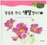 꽃들은 무슨 색깔일까?. 2(연두 호기심아 열려라! 52)(양장본 HardCover)