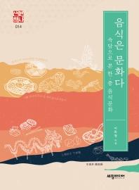 음식은 문화다(세창역사산책 14)