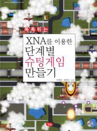 XNA를 이용한 단계별 슈팅게임 만들기(톡톡튀는)(CD1장포함)