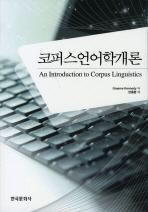 코퍼스 언어학개론
