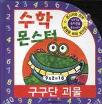 수학 몬스터: 구구단 괴물