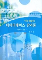 데이터베이스 관리론(디지털 경영을 위한)
