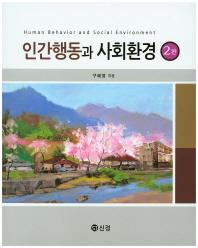 인간행동과 사회환경(2판)