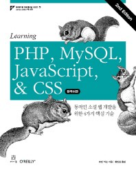 Learning PHP MySQL JavaScript CSS(한국어판)(2판)(에이콘 웹 프로페셔널 시리즈 60)