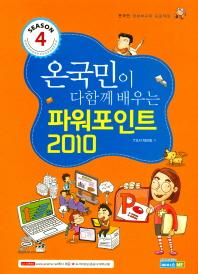 온 국민이 다함게 배우는 파워포인트 2010(시즌 4)