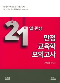 21일 완성 만점 교육학 모의고사(2019 대비)(개정판)